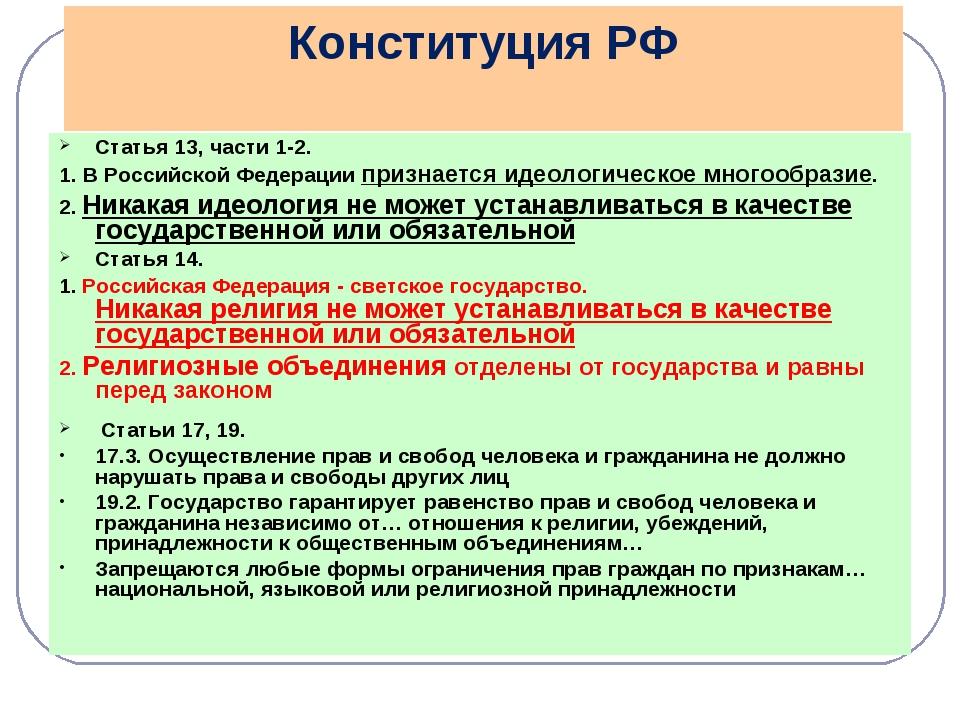 Конституция РФ Статья 13, части 1-2. 1. В Российской Федерации признается иде...