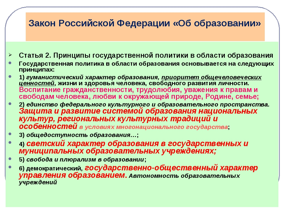 сегодня альтернативные модели дош образования расписание поездов Ростов-на-Дону