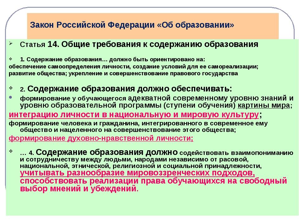 Закон Российской Федерации «Об образовании» Статья 14. Общие требования к сод...