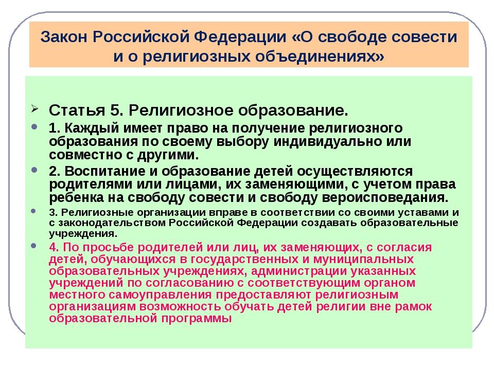 Закон Российской Федерации «О свободе совести и о религиозных объединениях» С...
