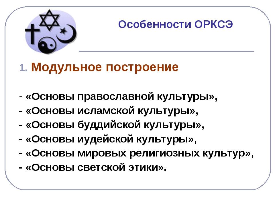 Особенности ОРКСЭ 1. Модульное построение - «Основы православной культуры», -...