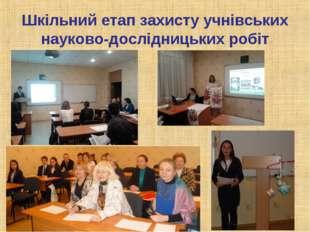 Шкільний етап захисту учнівських науково-дослідницьких робіт