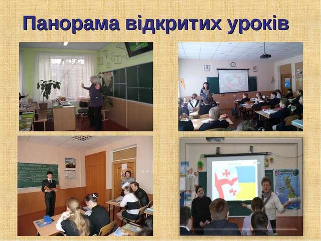 Панорама відкритих уроків