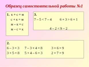Образец самостоятельной работы №1 1. к + с = м с + к = м м – к = с м – с = к