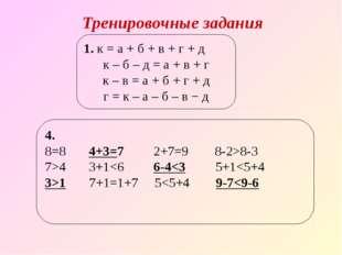 Тренировочные задания 1. к = а + б + в + г + д к – б – д = а + в + г к – в =