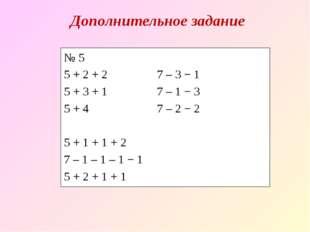 Дополнительное задание № 5 5 + 2 + 27 – 3 − 1 5 + 3 + 17 – 1 − 3 5 + 4