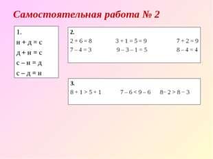 Самостоятельная работа № 2 1. н + д = с д + н = с с – н = д с – д = н 3. 8 +