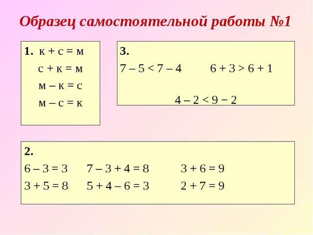 Образец самостоятельной работы №1 1. к + с = м с + к = м м – к = с м – с = к...