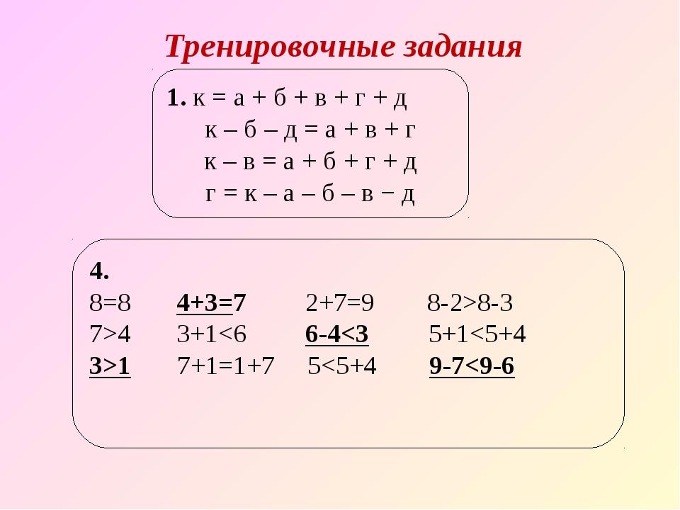 Тренировочные задания 1. к = а + б + в + г + д к – б – д = а + в + г к – в =...