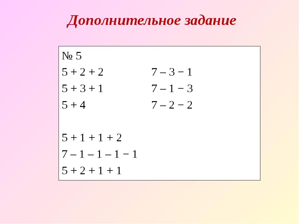 Дополнительное задание № 5 5 + 2 + 27 – 3 − 1 5 + 3 + 17 – 1 − 3 5 + 4...