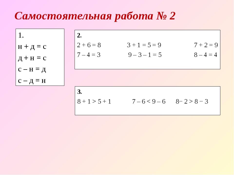 Самостоятельная работа № 2 1. н + д = с д + н = с с – н = д с – д = н 3. 8 +...