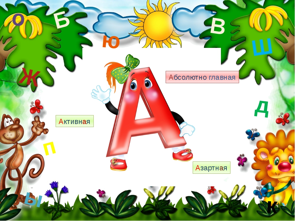 Б В Ж Ш п о к д ы ю А-а-а Активная А- а- а-а-а Абсолютно главная А-а-а Азартная
