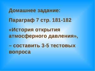 Домашнее задание: Параграф 7 стр. 181-182 «История открытия атмосферного давл