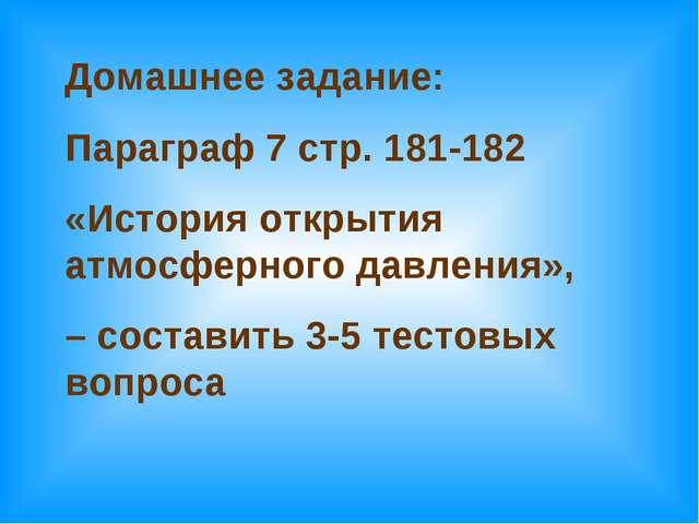 Домашнее задание: Параграф 7 стр. 181-182 «История открытия атмосферного давл...