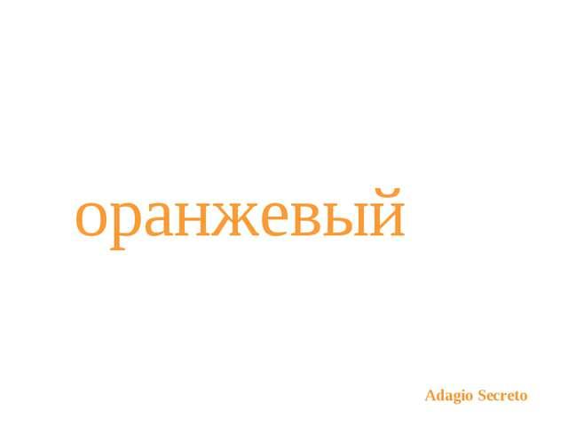 оранжевый Adagio Secreto