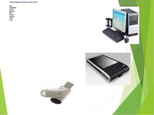 Сфера информационных технологий блог органайзер и-меил принтер факс блогер бр