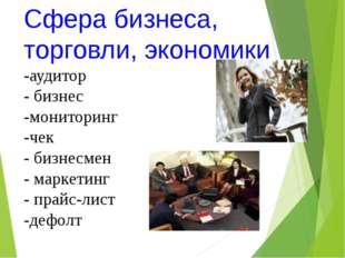 Сфера бизнеса, торговли, экономики -аудитор - бизнес -мониторинг -чек - бизне