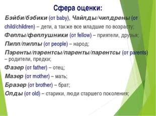 Сфера оценки: Бэйби/бэбики (от baby), Чайлды/чилдрены (от child/children) – д