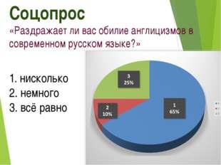 Соцопрос «Раздражает ли вас обилие англицизмов в современном русском языке?»