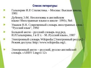 Список литературы: Гальперин И.Р. Стилистика. - Москва: Высшая школа, 1981 Д