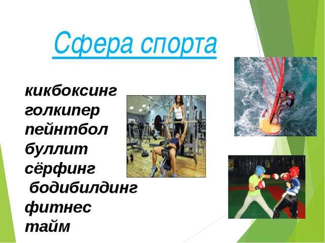 Сфера спорта кикбоксинг голкипер пейнтбол буллит сёрфинг бодибилдинг фитнес т...