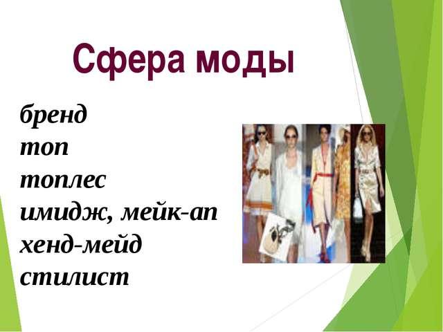 Сфера моды бренд топ топлес имидж, мейк-ап хенд-мейд стилист