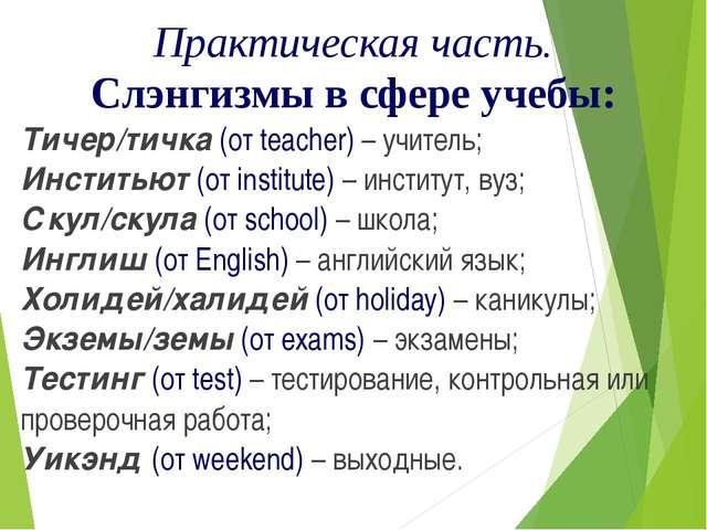 Практическая часть. Слэнгизмы в сфере учебы: Тичер/тичка (от teacher) – учите...