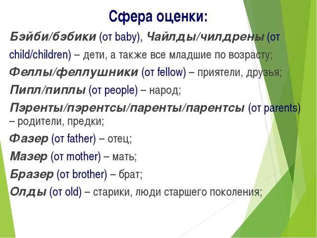 Сфера оценки: Бэйби/бэбики (от baby), Чайлды/чилдрены (от child/children) – д...