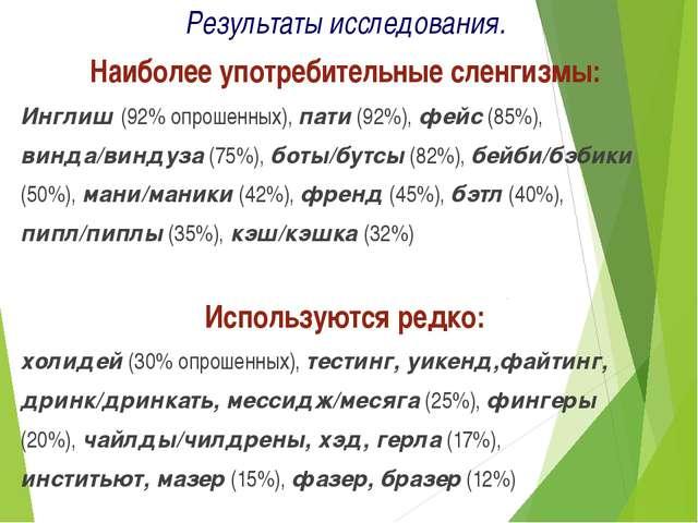 Результаты исследования. Наиболее употребительные сленгизмы: Инглиш (92% опро...