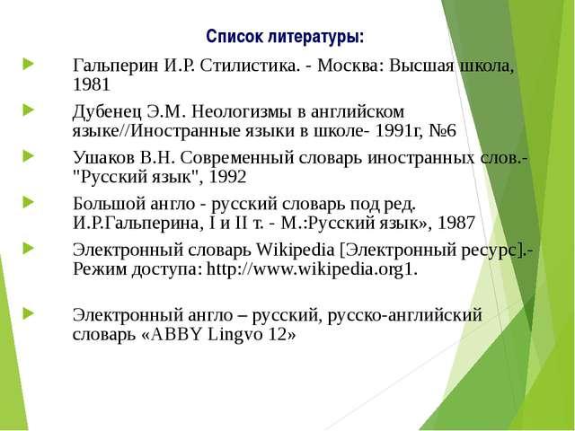 Список литературы: Гальперин И.Р. Стилистика. - Москва: Высшая школа, 1981 Д...