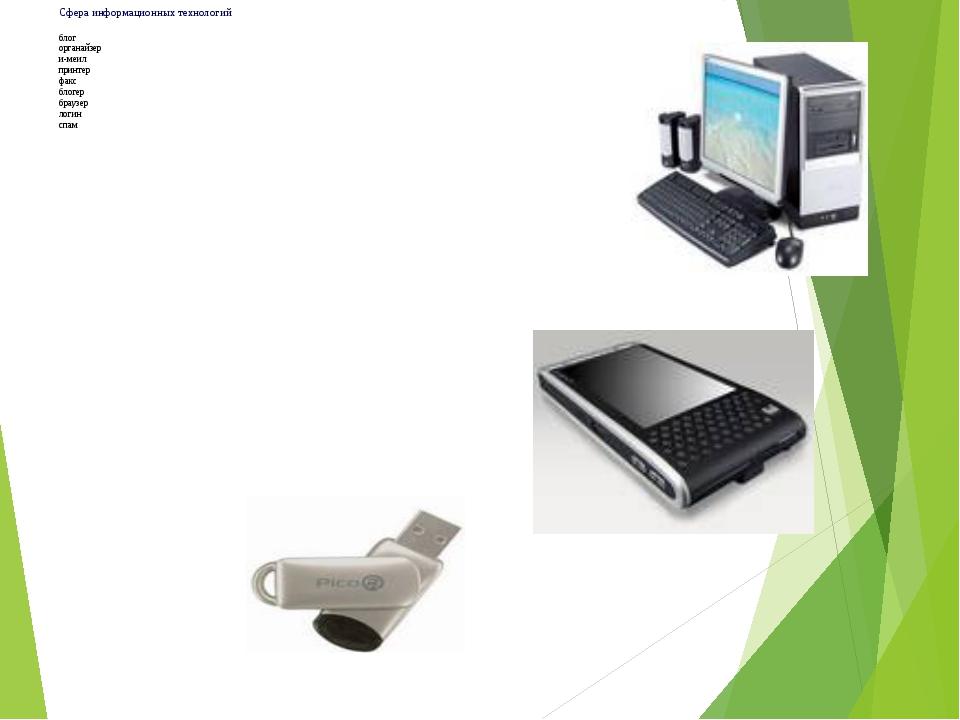 Сфера информационных технологий блог органайзер и-меил принтер факс блогер бр...