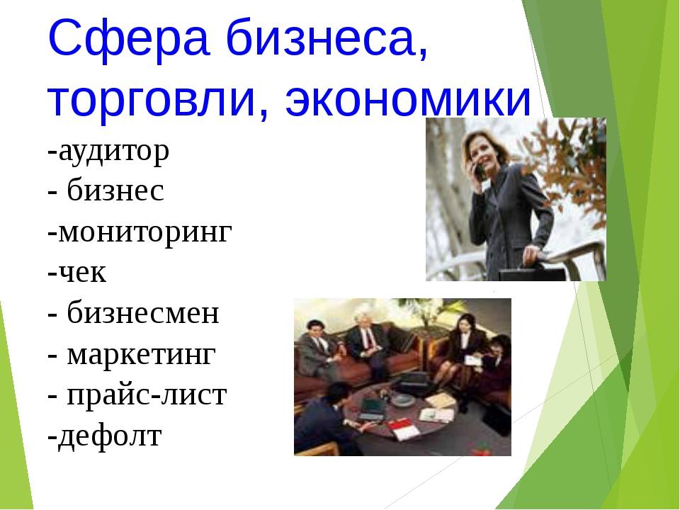 Сфера бизнеса, торговли, экономики -аудитор - бизнес -мониторинг -чек - бизне...