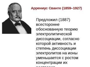 Аррениус Сванте (1859–1927) Предложил (1887) всесторонне обоснованную теорию