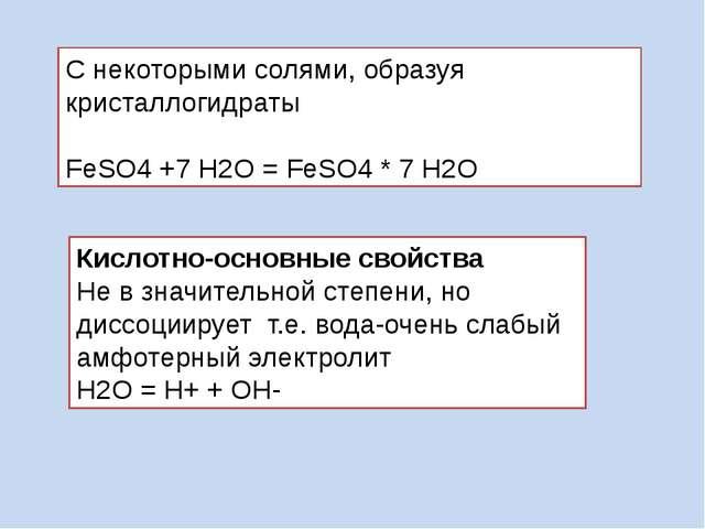 С некоторыми солями, образуя кристаллогидраты FeSO4 +7 H2O = FeSO4 * 7 H2O Ки...