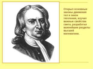 Открыл основные законы движения тел и закон тяготения, изучал важные свойства