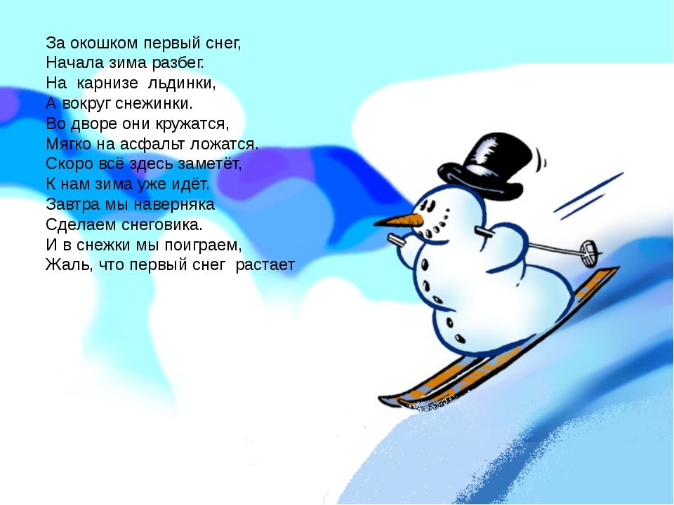 За окошком первый снег, Начала зима разбег. На карнизе льдинки, А вокруг снеж...