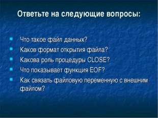 Ответьте на следующие вопросы: Что такое файл данных? Каков формат открытия ф