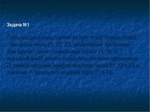 Задача №1 Пусть входной файл состоит из трёх строк: первая строка - три целых