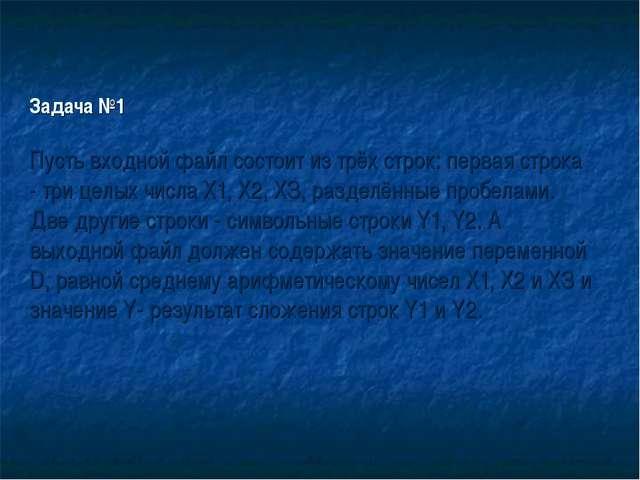 Задача №1 Пусть входной файл состоит из трёх строк: первая строка - три целых...