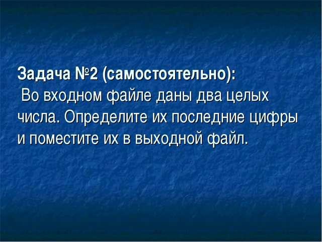 Задача №2 (самостоятельно): Во входном файле даны два целых числа. Определите...