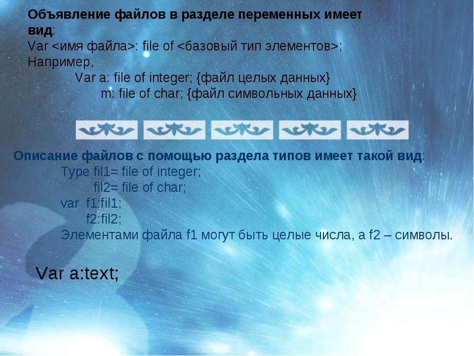 Объявление файлов в разделе переменных имеет вид: Var : file of ; Например,...