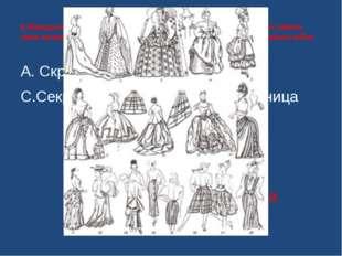 8.Женщины в 18 веке носили сразу3 юбки, каждая из которых имела свое название