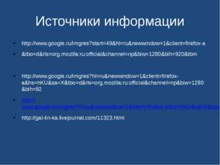 Источники информации http://www.google.ru/imgres?start=49&hl=ru&newwindow=1&c