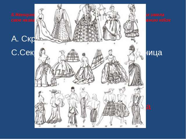 8.Женщины в 18 веке носили сразу3 юбки, каждая из которых имела свое название...