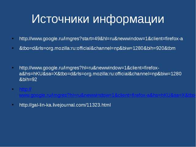 Источники информации http://www.google.ru/imgres?start=49&hl=ru&newwindow=1&c...