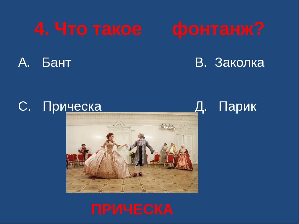 4. Что такое фонтанж? А. Бант В. Заколка С. Прическа Д. Парик ПРИЧЕСКА
