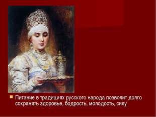 Питание в традициях русского народа позволит долго сохранять здоровье, бодрос