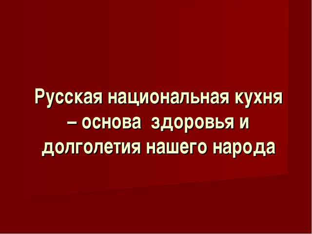 Русская национальная кухня – основа здоровья и долголетия нашего народа