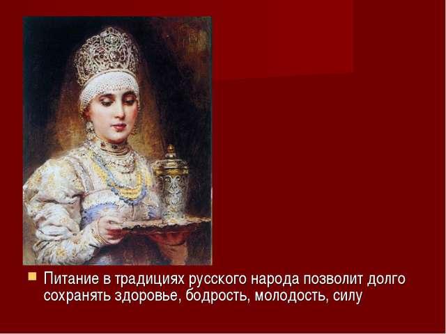 Питание в традициях русского народа позволит долго сохранять здоровье, бодрос...