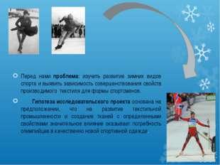 Перед нами проблема: изучить развитие зимних видов спорта и выявить зависимос